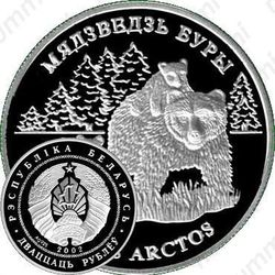 20 рублей 2002, бурый медведь