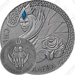 20 рублей 2005, Снежная королева