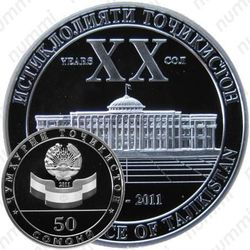 50 сомони 2011, 20 лет Независимости