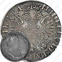 1 рубль 1704, МД