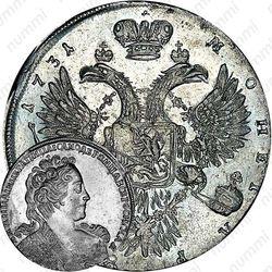 1 рубль 1731, без броши на груди, локон за ухом, голова обычная