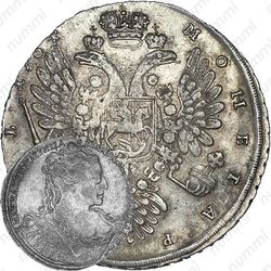 1 рубль 1734, тип 1734 года, «Царственный» портрет, корона разделяет надпись, дата слева от короны