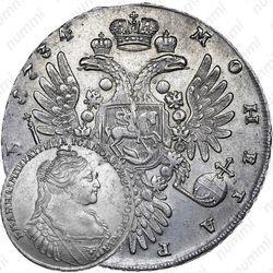 1 рубль 1734, тип 1735, с кулоном на груди, три ленты наплечника на левом плече, 8 жемчужин в волосах