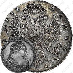 1 рубль 1737, тип 1735 года, без кулона на груди