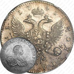 1 рубль 1741, СПБ, Иоанн, гурт надпись