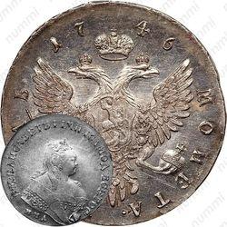 1 рубль 1746, ММД
