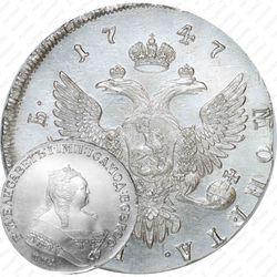 1 рубль 1747, ММД