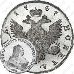 1 рубль 1747, СПБ