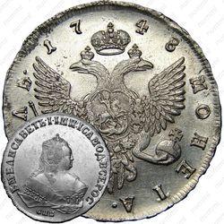 1 рубль 1748, СПБ