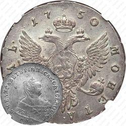 1 рубль 1750, ММД