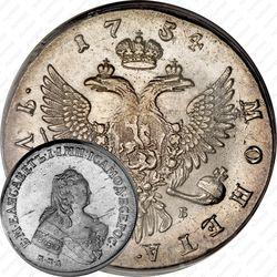 1 рубль 1754, ММД-МБ, портрет нового образца, орденская лента узкая