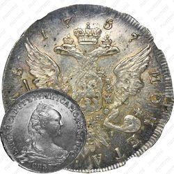 1 рубль 1757, СПБ-ЯI