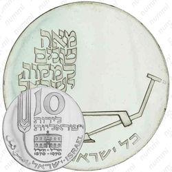 10 лир 1970, Микве Исраэль
