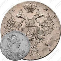 1 рубль 1731, без броши на груди, без локона за ухом