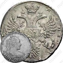 1 рубль 1731, без броши на груди, локон за ухом, голова больше