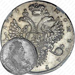 1 рубль 1731, с брошью на груди, крест державы простой