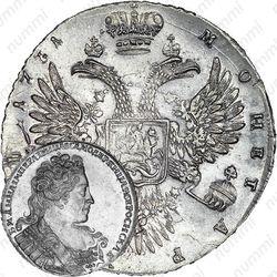 1 рубль 1731, с брошью на груди, крест державы узорчатый