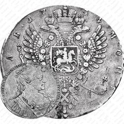 1 рубль 1734, тип 1734 года, «Царственный» портрет, корона разделяет надпись, реверс: дата разделена короной