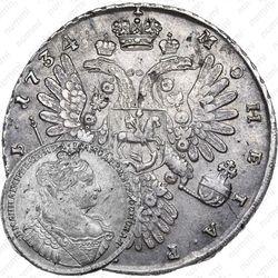"""1 рубль 1734, тип 1735 года, """"Идеализированный"""" портрет, без кулона на груди"""