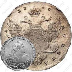 1 рубль 1738, московский тип, 5 жемчужин в прическе