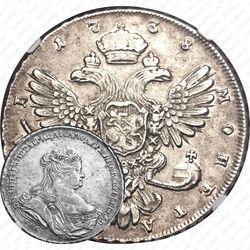 1 рубль 1738, СПБ