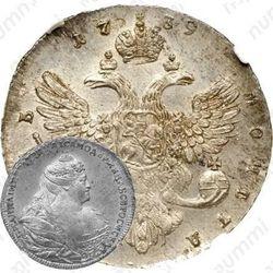 1 рубль 1739, московский тип, 5 жемчужин в прическе