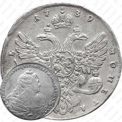 1 рубль 1739, московский тип, 6 жемчужин в прическе