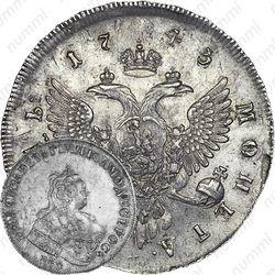 1 рубль 1743, ММД, край корсажа прямой