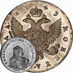 1 рубль 1743, СПБ