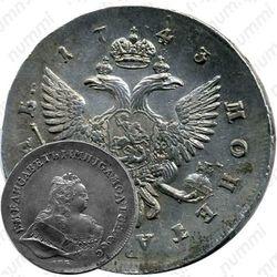 """1 рубль 1743, СПБ, перечекан, гурт надпись: """"московского***монетнаго * двора***"""""""