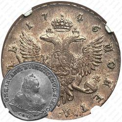 1 рубль 1746, СПБ