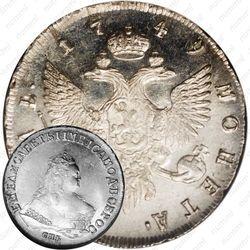 1 рубль 1749, СПБ