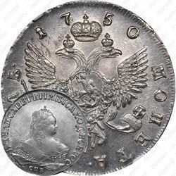 1 рубль 1750, СПБ