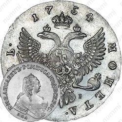 1 рубль 1754, ММД-ЕI, орёл 1742-1754, корона над орлом и герб больше