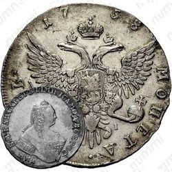 1 рубль 1758, ММД-ЕI