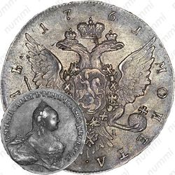 1 рубль 1761, СПБ-TI-ЯI, два коротких локона на плече