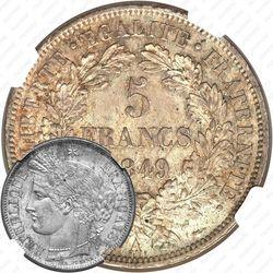 5 франков 1849, новый тип