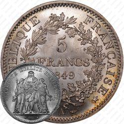 5 франков 1849, старый тип