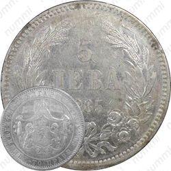 5 левов 1885