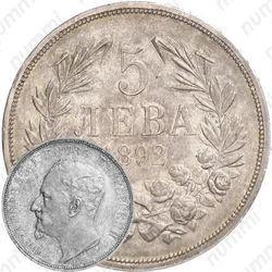 5 левов 1892, KB