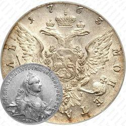 1 рубль 1763, СПБ-TI-ЯI