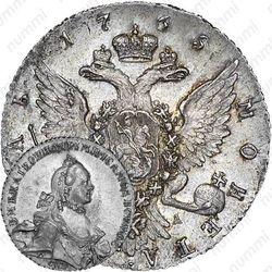 1 рубль 1765, СПБ-TI-СА
