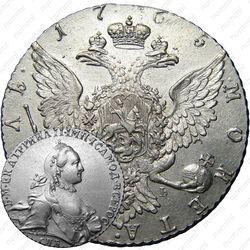 1 рубль 1765, СПБ-TI-ЯI