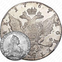 1 рубль 1767, СПБ-TI-АШ