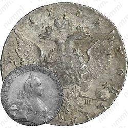 1 рубль 1768, СПБ-TI-АШ, портрет стандартного чекана