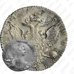 1 рубль 1770, СПБ-TI-ЯЧ