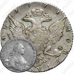 1 рубль 1771, СПБ-TI-ЯЧ
