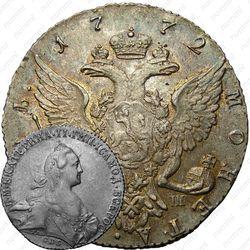 1 рубль 1772, СПБ-ТI-АШ