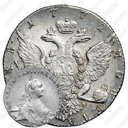 1 рубль 1772, СПБ-ТI-ЯЧ