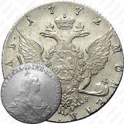 1 рубль 1772, СПБ-ТИ-ЯЧ